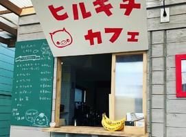 群馬県伊勢崎市寿町に「ヒルキチカフェ」が11/1オープンされたようです。