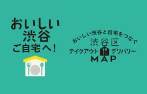 おいしい渋谷と自宅をつなぐ「渋谷区テイクアウト・デリバリーMap」