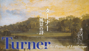ターナー 風景の詩(うた)