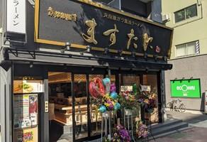 東京都中央区日本橋2丁目に「京都銀閣寺ますたにラーメン日本橋本店」が本日移転プレオープンのようです。