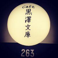 新店!東京の日本橋髙島屋に『Cafe黒澤文庫』7/27オープン