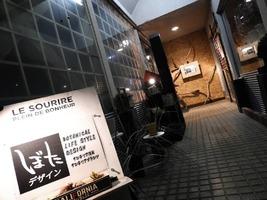 【 ぼたデザイン 】観葉植物・インテリア雑貨(鳥取県米子市)