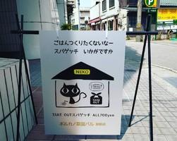 祝!6/10open『ボルカノ菜園バル駅前店』ファストスパゲッチ(富山県富山市)
