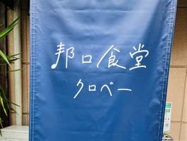 新店!埼玉県越谷市大沢に『邦ロ食堂クロベー』7/1グランドオープン