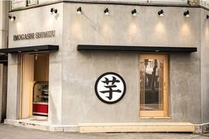 大阪市西区新町1丁目に「高級芋菓子しみず 大阪新町店」4月15日プレオープン!