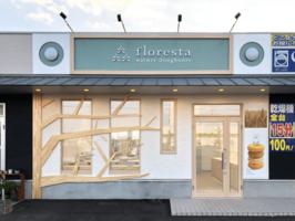 祝!2/10open『フロレスタ大分大在店』手作りドーナツのお店(大分県大分市)