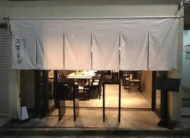 気軽に割烹を...東京都杉並区高円寺北3丁目に「創作割烹おあそび」オープン延期