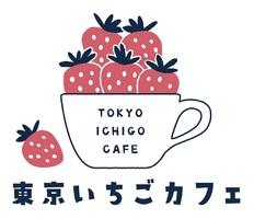 祝!9/23open『東京いちごカフェ』cafe(東京都府中市)