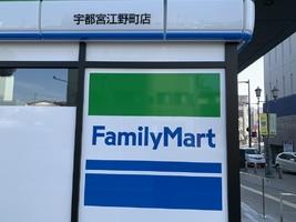 ファミリーマート宇都宮江野町店が2月25日(木)朝7時にOPEN予定!