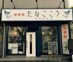 祝!6/4移転open『接骨院たなごころ』(奈良県生駒市)