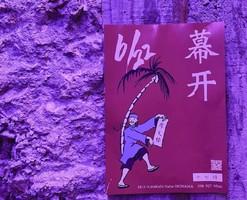 沖縄県那覇市牧志3丁目に酒場「桜坂 摩天楼」が6/22にオープンされたようです。