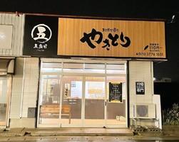 山形県酒田市新橋にテイクアウト専門店「やきとり五鳥目」が5/5にオープンされたようです。