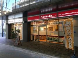 28210あけぼの薬局 加古川駅前店