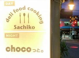 デリフードと料理教室...大田区山王に『デリフードクッキングサチコ』オープン