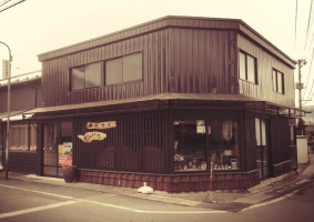 昭和レトロな雰囲気の学校みたいなカフェ...岩手県西磐井郡平泉町平泉字柳御所の『喫茶去じゅげむ』