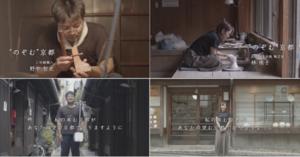 """未来へ""""つなぐ""""伝統産業の担い手インタビュー動画「""""のぞむ""""京都」公開開始。"""