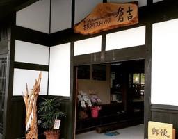 鳥取県倉吉市巌城の『古民家ゲストハウス 倉吉』10/22open