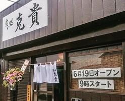 茨城県結城市北南茂呂に「食い処 克貴」が本日よりオープンのようです。