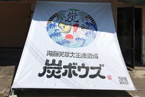 熊本県上天草市大矢野町登立に海鮮天草大王磯酒場「炭ボウズ」が昨日オープンされたようです。