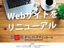 webサイトをリニューアル!