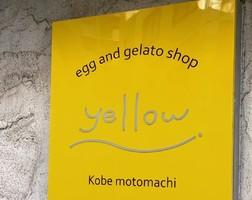 祝!4/28open『イエロー神戸元町店』たまごとジェラートのお店(神戸市中央区)