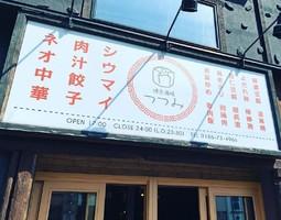 新店!北海道旭川市4条通に『焼売酒場つつみ旭川店』7/27オープン