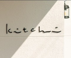 祝!7/18open『kitchi(キチ)』カフェ(鳥取県米子市)