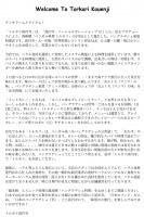 Welcome To Torkari Kouenji(トルカリ高円寺へようこそ)