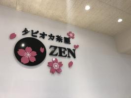 タピオカ茶屋ZEN名張店さん。。
