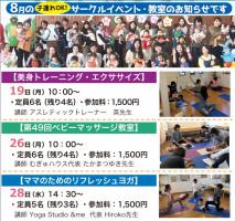 星野鍼灸接骨院~子育てサークル8月イベント情報