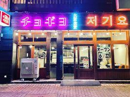 祝!6/22open『チョギヨ』大衆食堂(広島県広島市中区)