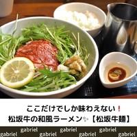 まじでうまい!松坂牛麺