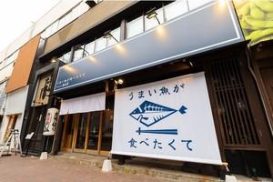 名古屋市中村区名駅南1丁目に干物専門店「うまい魚が食べたくて」明日グランドオープン!