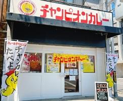 京都市左京区田中門前町に「チャンピオンカレー百万遍店」が昨日と本日プレオープンのようです。