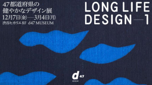 LONG LIFE DESIGN 1 ー47都道府県の健やかなデザイン展ー