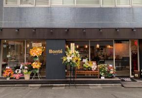 1杯から気軽に楽しめるビストロ...東京都中央区佃2丁目の「ボンテ」