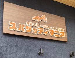 新店!東京都大田区大森本町に『スパゲッティマニア』10/20オープン