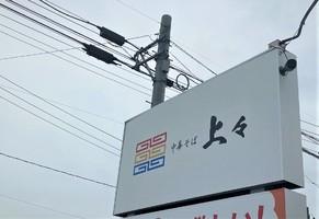 宮城県大崎市古川北稲葉に「中華そば上々」が昨日オープンされたようです。