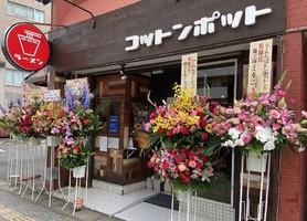 茨城県水戸市桜川2丁目に「らーめん コットンポット」が昨日オープンされたようです。