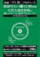 徳島県徳島市万代町の万代倉庫にラーメン屋「NADAHEKO」が11/1~プレオープンのようです。