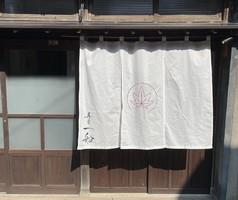 新店!石川県金沢市観音町に『寿司 一船』7/8オープン