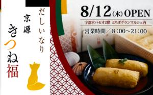 8月12日『京源 きつね福』が『宇都宮パセオ』2階にオープン!