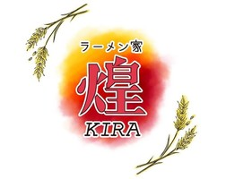 奈良県生駒郡斑鳩町龍田西5丁目に「ラーメン家 煌(キラ)」が10/8にオープンされたようです。