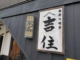 季節の喫茶...神奈川県横浜市中区柏葉に「吉住」3/7-9プレオープン