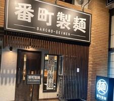 愛媛県松山市三番町8丁目にラーメン屋「番町製麺」が本日オープンされたようです。