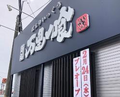 宮崎県宮崎市島之内に2号店となる「麺道 万里一喰住吉店」が明日プレオープンのようです。