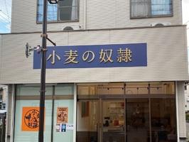 埼玉県越谷市蒲生旭町にエンタメパン屋「小麦の奴隷 越谷蒲生店」が明日オープンのようです。