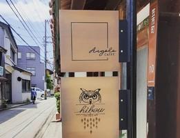 エスプレッソとパニーノのお店...石川県金沢市笠市町の「アンゴロカフェ」
