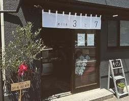 祝!5/28open『菓子工房3と7』(鳥取県鳥取市)