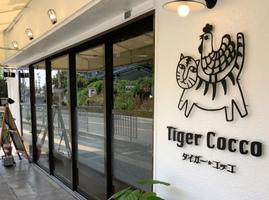 楽しい美味しい時間...吹田市泉町にダイニングバー『タイガーコッコ」8/21オープン。